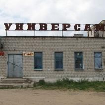 Фото Правдинска и окрестностей - 41
