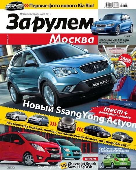 Автожурнал «За рулём – Регион» №3 (март 2011) скачать бесплатно