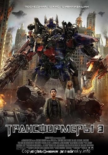 «Трансформеры 3: Тёмная сторона Луны» / Transformers: Dark of the Moon 2011 год - Cкачать фильм онлайн бесплатно